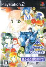 遙かなる時空の中で 舞一夜 KOEI The Best(ゲーム)