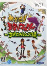 めざせ!!釣りマスター -世界にチャレンジ!編-(ゲーム)