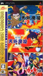 天外魔境コレクション PC Engine Best Collection(ゲーム)
