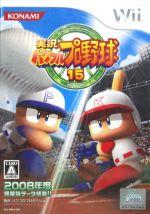 実況パワフルプロ野球15(ゲーム)