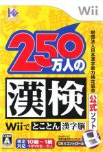 財団法人日本漢字能力検定協会公式ソフト 250万人の漢検~Wiiでとことん漢字脳~ (ゲーム)