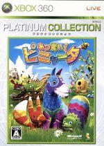 あつまれ!ピニャータ Xbox360 プラチナコレクション(ゲーム)