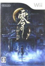 零 -月蝕の仮面-(ゲーム)