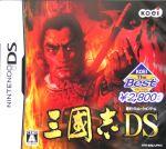 三國志DS KOEI The Best(ゲーム)