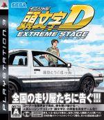頭文字D EXTREME STAGE(ゲーム)