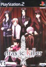 drastic Killer(ゲーム)