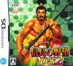 信長の野望DS 2(ゲーム)