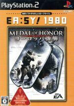 メダル オブ オナー ヨーロッパ強襲 EA:SY!1980(ゲーム)