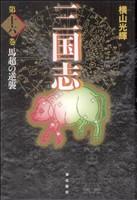 三国志(愛蔵版)(16)馬超の逆襲