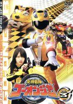 スーパー戦隊シリーズ 炎神戦隊ゴーオンジャー VOL.3(通常)(DVD)