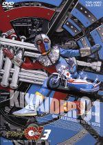 キカイダー01 VOL.3(通常)(DVD)