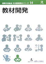 教材開発(国際交流基金日本語教授法シリーズ第14巻)(単行本)