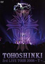 3rd LIVE TOUR 2008 ~T~((ブックレット付))(通常)(DVD)