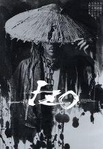新感線プロデュース いのうえ歌舞伎☆號「IZO」(通常)(DVD)