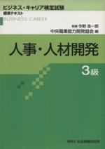 人事・人材開発 3級(単行本)