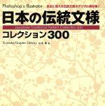 日本の伝統文様 コレクション300(CD-ROM付)(単行本)
