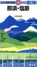 '06 那須・塩原(単行本)