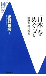 「日本」をめぐって 網野善彦対談集(MC新書)(新書)
