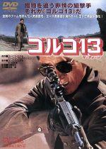 ゴルゴ13(通常)(DVD)