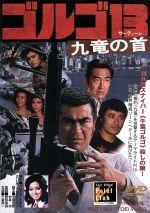 ゴルゴ13 九竜の首(通常)(DVD)