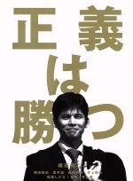 正義は勝つ DVD-BOX(通常)(DVD)