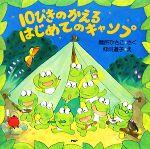10ぴきのかえるはじめてのキャンプ(PHPにこにこえほん)(児童書)