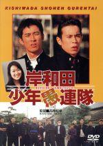 岸和田少年愚連隊(通常)(DVD)