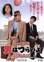 男はつらいよ 第30作 花も嵐も寅次郎(通常)(DVD)