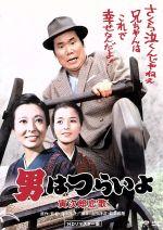 男はつらいよ 第8作 寅次郎恋歌(通常)(DVD)