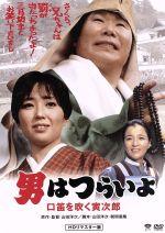 男はつらいよ 第32作 口笛を吹く寅次郎(通常)(DVD)