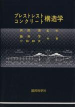 プレストレストコンクリート構造学(単行本)