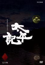 NHK大河ドラマ 太平記 完全版 第壱集(通常)(DVD)