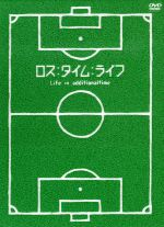 ロス:タイム:ライフ Life in additionaltime DVD-BOX(通常)(DVD)