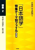 「日本語学」特集テーマ別ファイル 普及版 語彙-単語とは何か/複合語(2)(単行本)