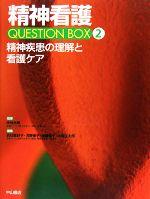 精神疾患の理解と看護ケア(精神看護QUESTION BOX2)(単行本)