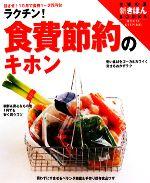 ラクチン!食費節約のキホン 目ざせ!1カ月で食費1~2万円台(主婦の友 新きほんBOOKS)(単行本)
