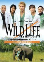 ワイルドライフ~国境なき獣医師団R.E.D~Vol.1熱血獣医師誕生!(通常)(DVD)