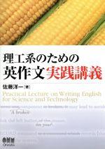 理工系のための英作文実践講義(単行本)