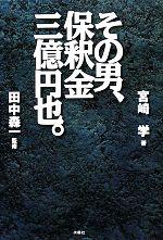 その男、保釈金三億円也。(単行本)