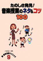 たのしさ発見!音楽授業のネタ&コツ100(ネットワーク双書新・音楽指導クリニック9)(単行本)