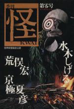 怪 KWAI(カドカワムック)(第零号)(単行本)