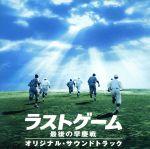 「ラストゲーム 最後の早慶戦」オリジナル・サウンドトラック(通常)(CDA)