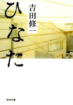 ひなた(光文社文庫)(文庫)