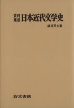 資料集成 日本近代文学史(単行本)