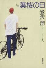 葉桜の日新潮文庫
