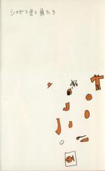 ジョゼと虎と魚たち オフィシャル・フォトブック(単行本)