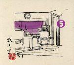 放送室(5)完全生産限定版(第41回~50回の10枚組、三方背ケース、ブックレット付)(通常)(CDA)