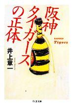 阪神タイガースの正体(ちくま文庫)(文庫)