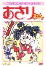 あさりちゃん Vol.4(通常)(DVD)