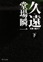久遠 刑事・鳴沢了(中公文庫)(下)(文庫)